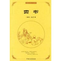 【二手书8成新】中国古典文化精华:四书 (春秋)孔子 中国文史出版社
