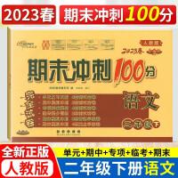 期末冲刺100分二年级下册语文试卷 人教部编版2021春