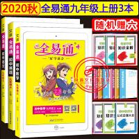 全易通九年级上语文数学英语3本套装人教版RJ2020秋