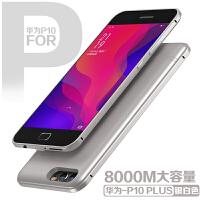 华为P10背夹式充电宝P9PLUS荣耀8/9手机壳电池20000M毫安超薄专用 P10PLUS 银白色