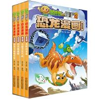 植物大战僵尸2恐龙漫画第五辑全4册恐龙与秘境珍宝+危险的奇迹+恐龙镇魂歌+乐园求生大战6-9岁恐龙知识科普大全儿童绘本