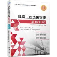 机械:建设工程造价管理基础知识