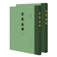 全宋金曲(精装・全2册・繁体竖排)