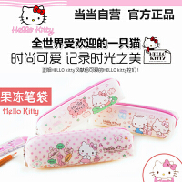 HelloKitty凯蒂猫 KT85010 时尚笔袋(颜色图案随机)男生笔袋创意文具袋文具盒铅笔盒幼儿园小学生用学习文