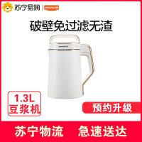 【苏宁易购】九阳(Joyoung)豆浆机DJ13E-Q5多功能破壁免滤无渣智能预约奶茶