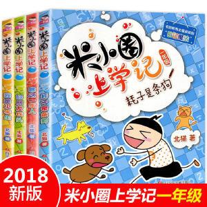 全套4册米小圈上学记 一年级必读经典书目小学生课外阅读注音版儿童读物7-10岁二三年级拼音故事书籍漫画文学