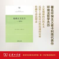 地球正义宣言――荒野法 [美]科马克・卡利南 著 商务印书馆
