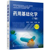 药用基础化学.下册(陈任宏)(第二版) 化学工业