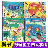 新书 揭秘系列第五辑 揭秘数学生物物理化学全套 乐乐趣儿童翻翻立体书 3d绘本图书 这就是化学物理元素书籍 从小爱数学你