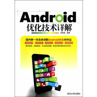 Android优化技术详解