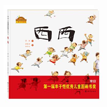 """棒棒仔品格养成图画书 西西 丰子恺儿童图画书奖""""优秀儿童图画书奖"""""""