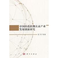 中国检验检测认证产业发展创新研究