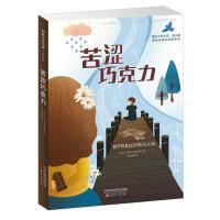 苦涩巧克力米亚姆・普莱斯勒新蕾出版社9787530767573 RT全新图书翰林静轩图书专营店