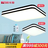 东联LED吸顶灯具客厅灯现代简约书房卧室灯饰创意个性成套两件套灯具