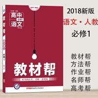 2018年教材帮语文必修1RJ人教版教材帮高中语文必修一人教版高一语文同步讲练