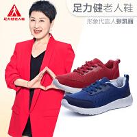 【包邮】足力健老人鞋张凯丽妈妈老年软底运动休闲夏鞋子女2018新款健步鞋