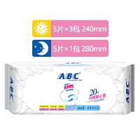 ABC棉柔卫生巾日夜用贴心装20片 内含独立便携包4包 日用15片+夜用5片
