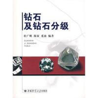 【二手书8成新】钻石及钻石分级 杜广鹏,陈征,奚波 中国地质大学出版社