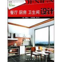 我的家-温馨家居设计丛书-餐厅厨房卫生间设计(第4版)李文华 著;潘鲁生 编青岛出版社9787543640948【直发】