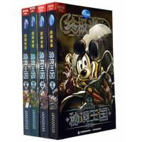 《终极米迷》超厚传奇合集(4集套装)