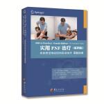实用PNF治疗(第四版)