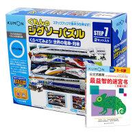 公文式教育:益智拼图step7世界各地的列车+最益智迷宫书(3-7岁)