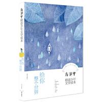 【全新正版T】 方卫平精选少年文学读本 给你整个世界