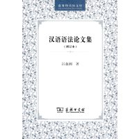 汉语语法论文集(增订本)(商务印书馆文库)
