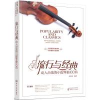 流行与经典:动人心弦的小提琴曲100首