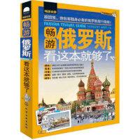 【二手书8成新】畅游俄罗斯,看这本就够了 《畅游俄罗斯》编辑部 化学工业出版社