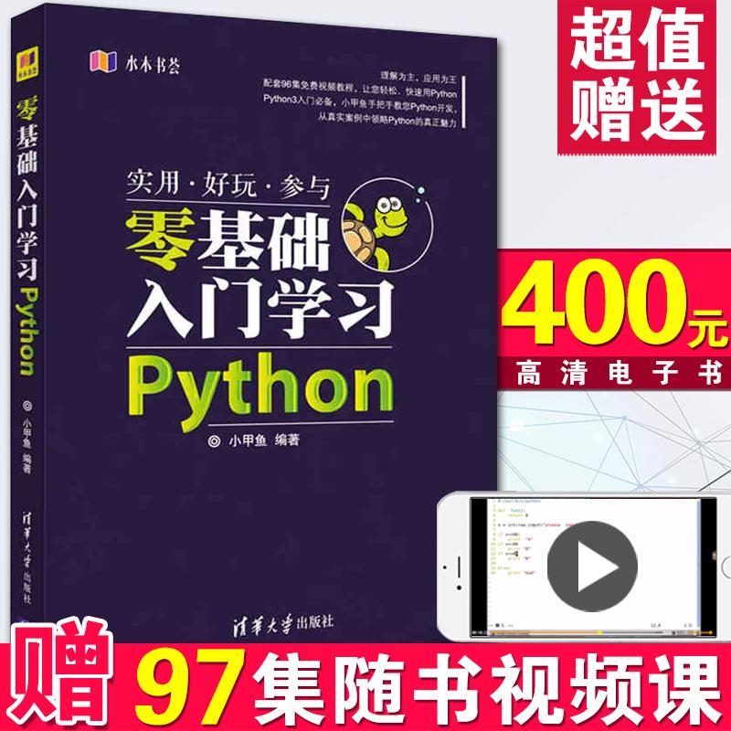 零基础入门学习Python 小甲鱼计算机/网络 程序设计 零基础学编程 python基础学习手册 python从入门到精通Python程序设计教程书籍