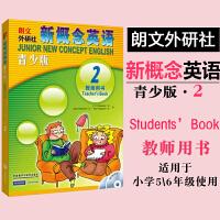 外研社:新概念英语(2)(教师)(青少版)(新)