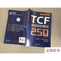 【二手旧书8成新】TCF法语知识测试:练习250题(修订本)