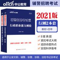 2021辅警招聘考试:行政职业能力测验(教材+历年真题)2本套