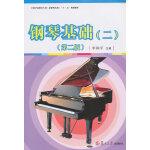 """全国学前教育专业(新课程标准)""""十二五""""规划教材:钢琴基础(二)(第二版)"""
