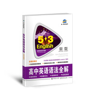 五三 高考英语 高中英语语法全解(含语法填空) 53英语语法系列图书(2020)