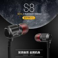 S8运动蓝牙耳机入耳式耳塞式4.1 金属无线音乐游戏跑步运动防水双耳立体声