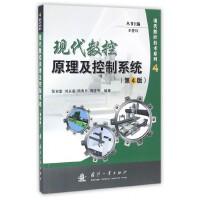 现代数控原理及控制系统(第4版)/现代数控技术系列