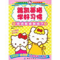 三丽鸥凯蒂猫礼品书系列 跟凯蒂猫学好习惯