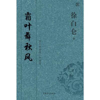 【正版二手书9成新左右】霜叶舞秋风 徐白仑 中国盲文出版社