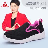 足力健老人鞋中年妈妈鞋软底女舒适健步旅行夏季运动鞋母亲健步鞋