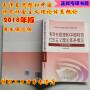 【旧书二手书8成新】毛 泽东思想和中国特色社会主义理论体系概论 2018年版 新版 本书编写组 高等教育出版社 毛概2018版 两课教材