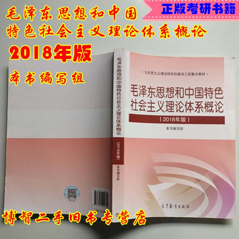 【旧书二手书8成新】毛 泽东思想和中国特色社会主义理论体系概论 2018年版 新版 本书编写组 高等教育出版社 毛概2018版 两课教材 *思想和中国特色社会主义理论体系概论