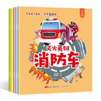 汽车来了绘本了不起的车(全5册)你认识这些车吗有趣的交通工具绘本系列0-3-4-6岁少幼儿童睡前图画故事书亲子共读