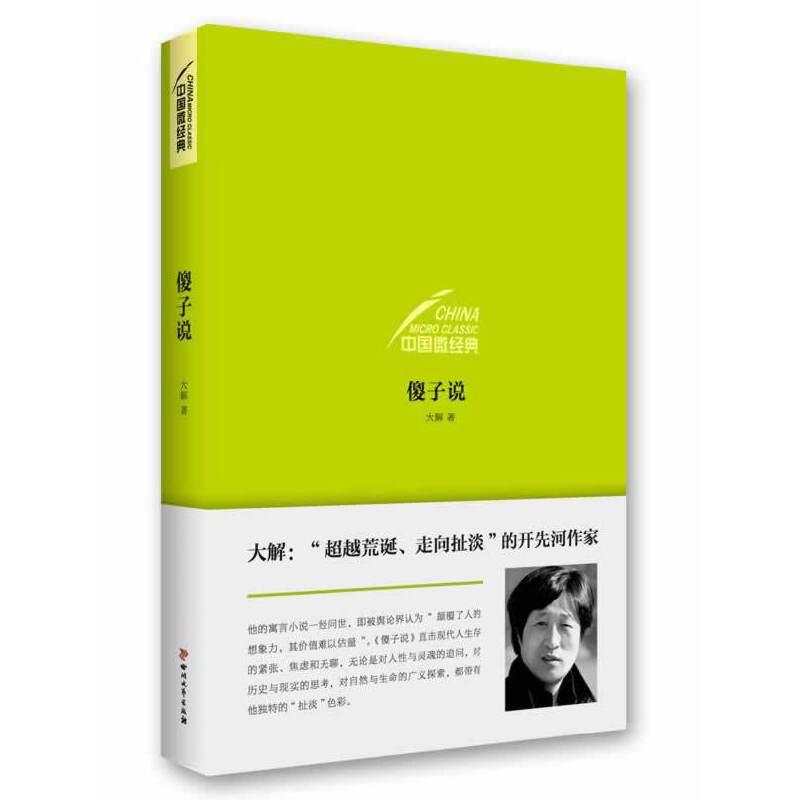 """中国微经典·傻子说(大解:""""超越荒诞、走向扯淡""""的开先河作家。其小说直击人的紧张、焦虑和无聊,对人性与灵魂的追问,对历史与现实的思考,都带有独特的扯淡色彩。被誉为""""颠覆了人的想象力,价值难以估量""""。)"""