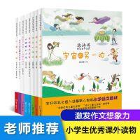 陈诗哥诗意童年读本(全8册)(宇宙的另一边、国王的宝藏、神奇的国家、会跳舞的房子、长翅膀的小龙、蔬菜总动员・小白菜和阿湫