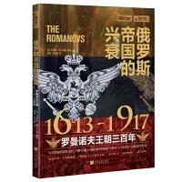 萤火虫014・俄罗斯帝国的兴衰:罗曼诺夫王朝三百年(1613―1917)