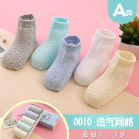 【1件3折】5条装 夏季热销宝宝网眼袜棉纱纯色薄款儿童袜透气婴儿童袜子0-12岁