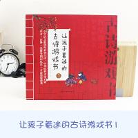 化学工业:让孩子着迷的古诗游戏书.①