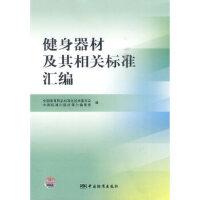健身器材及其相关标准汇编 全国体育用品标准化技术培训委员会,中国标准出版社第 9787506658188